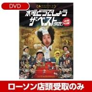 水曜どうでしょう第30弾 DVD[2回目受付]【受取方法:ローソン店頭受取のみ】
