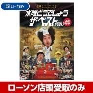 水曜どうでしょう第30弾 Blu-ray[2回目受付]【受取方法:ローソン店頭受取のみ】