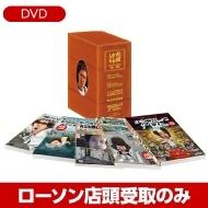 水曜どうでしょうコンプリートBOX〜Vol.6〜[2回目受付]【受取方法:ローソン店頭受取のみ】