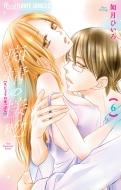 痴情の接吻 6 フラワーコミックス プチコミ