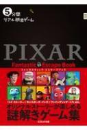 5分間リアル脱出ゲーム PIXAR ファンタスティック・エスケープ・ブック