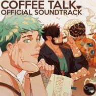 コーヒートーク Coffee Talk オリジナルサウンドトラック (グリーン&コーヒーブラウン・ヴァイナル仕様/2枚組アナログレコード)