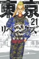 東京卍リベンジャーズ 21 週刊少年マガジンKC