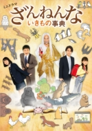 ミニドラマ「ざんねんないきもの事典」DVD