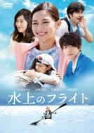 水上のフライト DVD