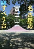 名古屋の富士山すべり台 爽BOOKS