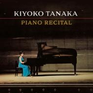 田中希代子 ピアノリサイタル(1965年ステレオ・セッション)