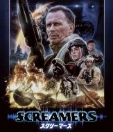 スクリーマーズ <コレクターズ・エディション> Blu-ray