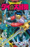 ドラゴンクエスト ダイの大冒険 新装彩録版 13 愛蔵版コミックス
