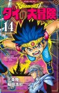 ドラゴンクエスト ダイの大冒険 新装彩録版 14 愛蔵版コミックス