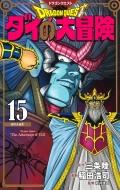 ドラゴンクエスト ダイの大冒険 新装彩録版 15 愛蔵版コミックス