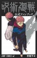 呪術廻戦 公式ファンブック ジャンプコミックス
