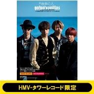 別冊 音楽と人 × go!go!vanillas 【HMV・タワーレコード限定版】