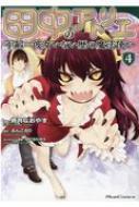 田中のアトリエ -年齢=彼女いない歴の魔法使い-4 ライドコミックス