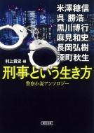刑事という生き方 警察小説アンソロジー 朝日文庫