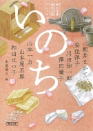 いのち 朝日文庫時代小説アンソロジー 朝日時代小説文庫