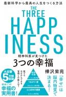 精神科医が見つけた3つの幸福 最新科学から最高の人生をつくる方法