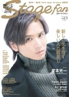 Stage fan Vol.11【表紙:堂本光一】[メディアボーイムック]