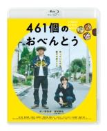 461個のおべんとう【Blu-ray】