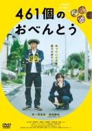 461個のおべんとう【DVD】