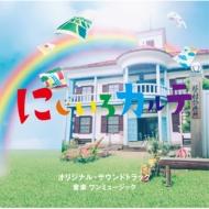 テレビ朝日系木曜ドラマ にじいろカルテ オリジナル・サウンドトラック