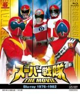 スーパー戦隊 THE MOVIE (1976-1982)