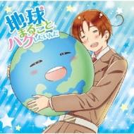 地球まるごとハグしたいんだ 【豪華盤A】<アニメ「ヘタリア World★Stars」主題歌>