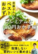 志麻さんのベストおかず プレミアムなほぼ100円おかず編 別冊ESSE