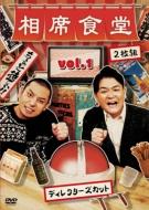 相席食堂Vol.1 〜ディレクターズカット〜