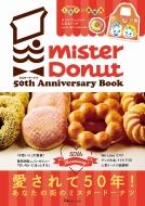 ミスタードーナツ50th Anniversary Book TJMOOK