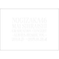 NOGIZAKA46 Mai Shiraishi Graduation Concert 〜Always beside you〜【完全生産限定盤】