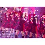NOGIZAKA46 Mai Shiraishi Graduation Concert 〜Always beside you〜