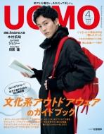 UOMO (ウオモ)2021年 4月号 【表紙:松坂桃李】