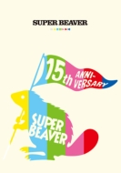 SUPER BEAVER 15th Anniversary 音楽映像作品集 〜ビバコレ!!〜(Blu-ray)