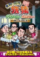 東野・岡村の旅猿 プライベートでごめんなさい…極楽とんぼとBBQの旅 プレミアム完全版