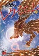 聖闘士星矢 EPISODE.G レクイエム 1 チャンピオンREDコミックス