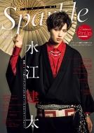 Sparkle Vol.44【表紙:水江建太 / 裏表紙:岡宮来夢】[メディアボーイムック]