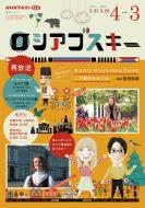 NHKテレビ ロシアゴスキー 2021年度 語学シリーズ