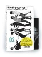 レディメイド未来の音楽シリーズ CDブック篇 #02 猫も杓子もツイスト