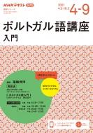 NHK ラジオ ポルトガル語講座 入門 2021年 4-9月 語学シリーズ