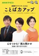 NHK アナウンサーとともに ことば力アップ 2021年4-9月 NHKシリーズ