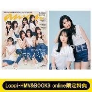 《Loppi・HMV&BOOKS online限定特典C(上村ひなの・河田陽菜)》anan 2021年 3月 3日号 【表紙:日向坂46】