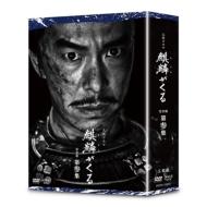 大河ドラマ 麒麟がくる 完全版 第参集 DVD-BOX [5枚組]