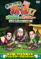 東野・岡村の旅猿 17 プライベートでごめんなさい...千葉県でソロキャンプの旅 プレミアム完全版