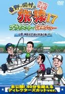 東野・岡村の旅猿 17 プライベートでごめんなさい...山梨・神奈川で釣り対決の旅 プレミアム完全版