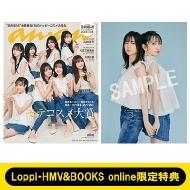 《Loppi・HMV&BOOKS online限定特典D(小坂菜緒・金村美玖)》anan 2021年 3月 3日号 【表紙:日向坂46】
