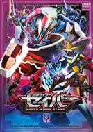 仮面ライダーセイバー VOL.6[DVD]