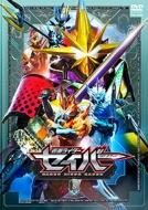 仮面ライダーセイバー VOL.8[DVD]
