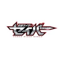 仮面ライダーセイバー VOL.5[DVD]