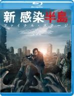 新感染半島 ファイナル・ステージ Blu-ray